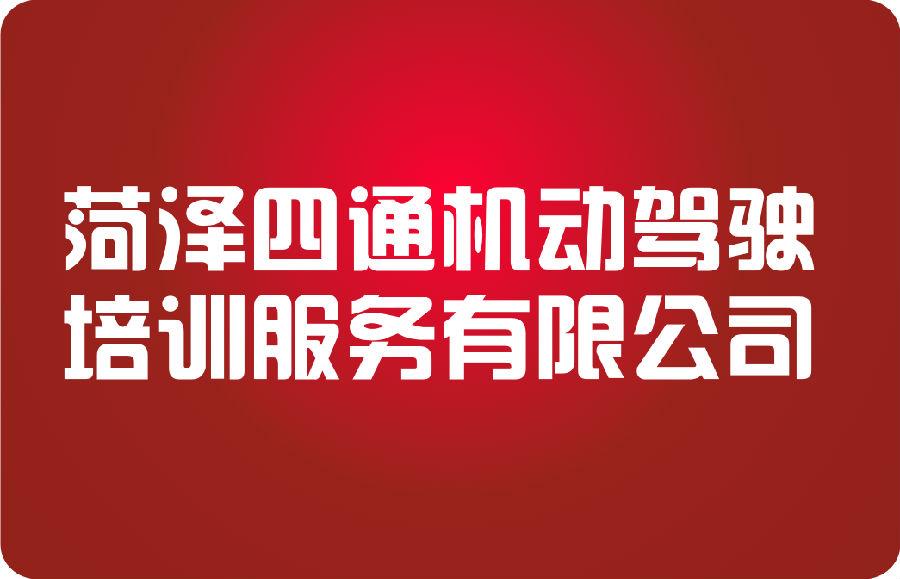 贺菏泽四通机动驾驶培训服务有限公司与我公司达成合作
